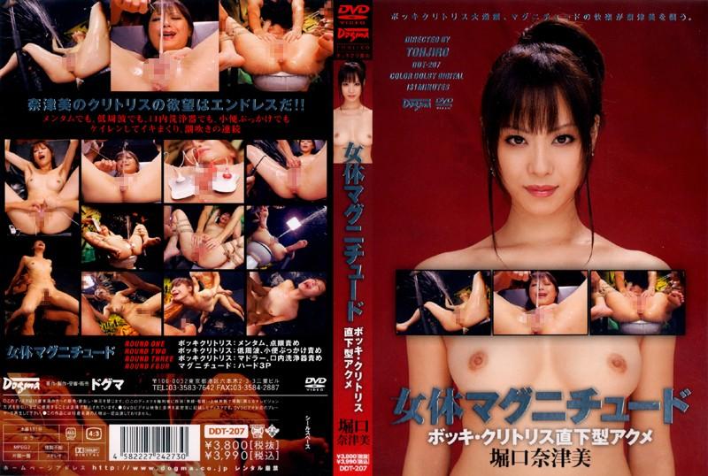 [DDT-207] 女体マグニチュード ボッキ・クリトリス直下型アクメ 堀口奈津美 潮吹き Actress 131分