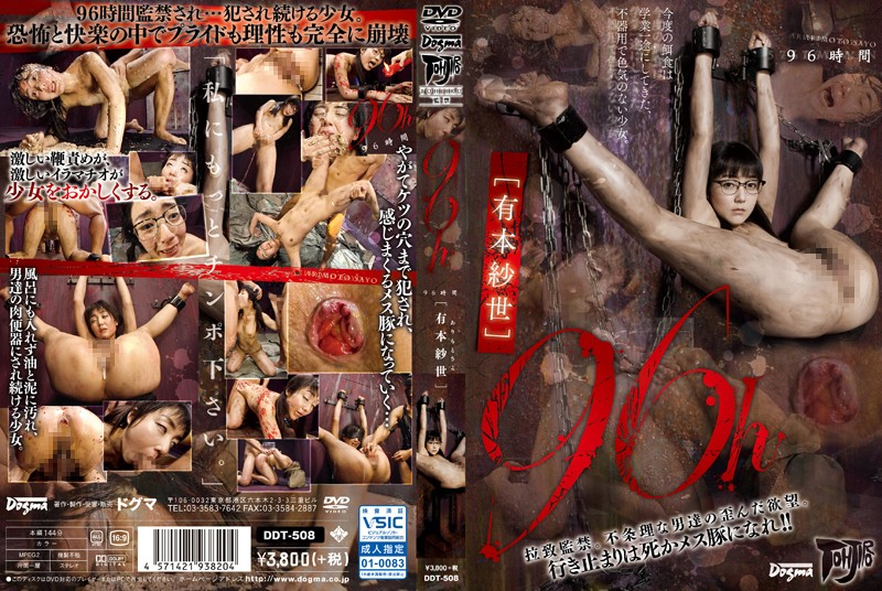[DDT-508] 96h 有本紗世 コスチューム 2015/10/19 放尿 Deep Throating Anal アナル Irama イラマ 監禁・拘束