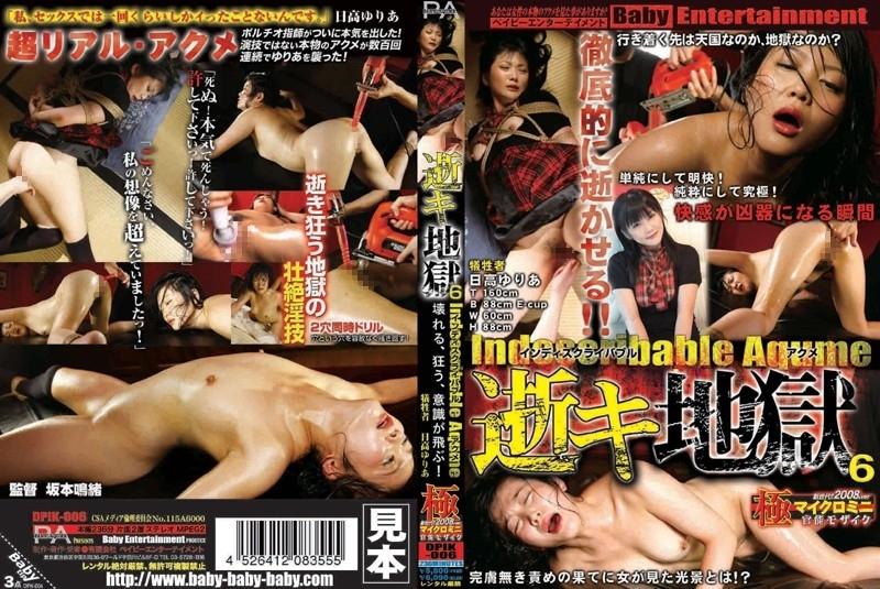 [DPIK-006] 逝キ地獄  6 PANIC-AQUME 2008/09/27 女優