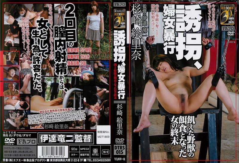 [DTRS-015] 誘拐、婦女暴行 杉崎絵里奈 Rape Orgy 拘束 90分 Restraint