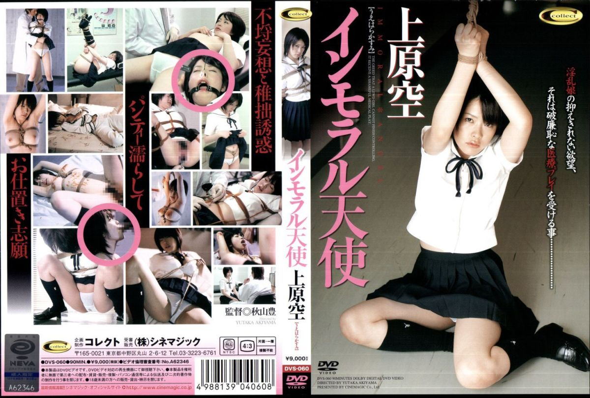 [DVS-060] インモラル天使 上原空 Other School Girls 90分 SM 鼻フック コレクト