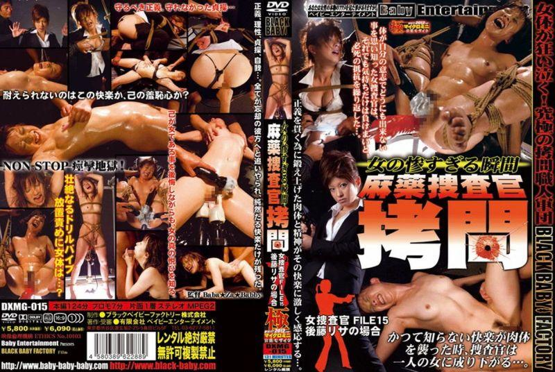 [DXMG-015] 女の惨すぎる瞬間 麻薬捜査官拷問 女捜査官FILE... Rape 企画 Risa Goto 124分 凌辱