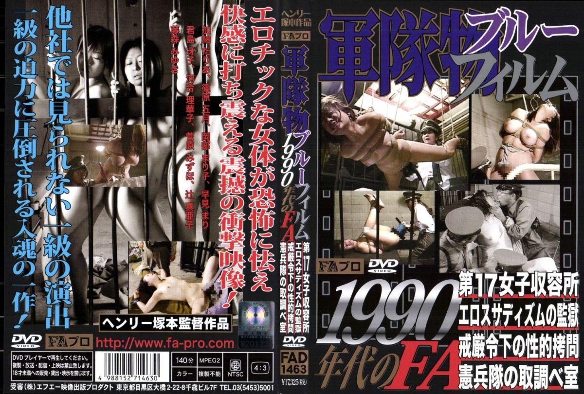 [FAD-1463] 軍隊物ブルーフィルム 岡部まり子 その他 君島冴子 Fetish 2008/08/25
