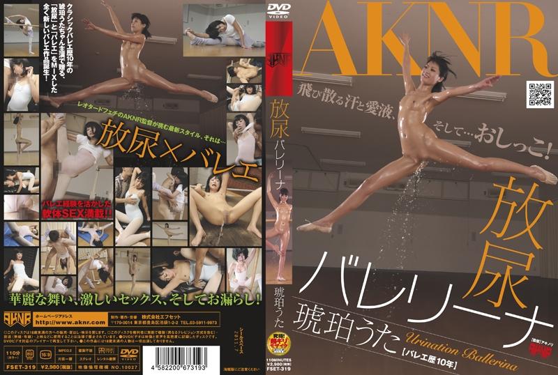 [FSET-319] 放尿バレリーナ 女優 AKNR コスチューム 琥珀うた アキノリ Uta Kohaku スカトロ