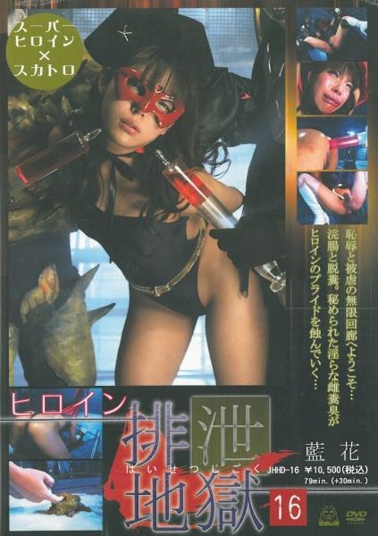 [JHHD-16] ヒロイン排泄地獄  16 Cosplay 藍花