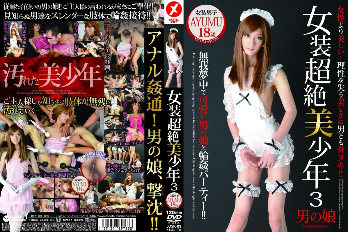 [JOSK-03] 女装超絶美少年3 AYUMU 18歳 女装・男の娘 Dressing-Otokonoko メーテル女装子