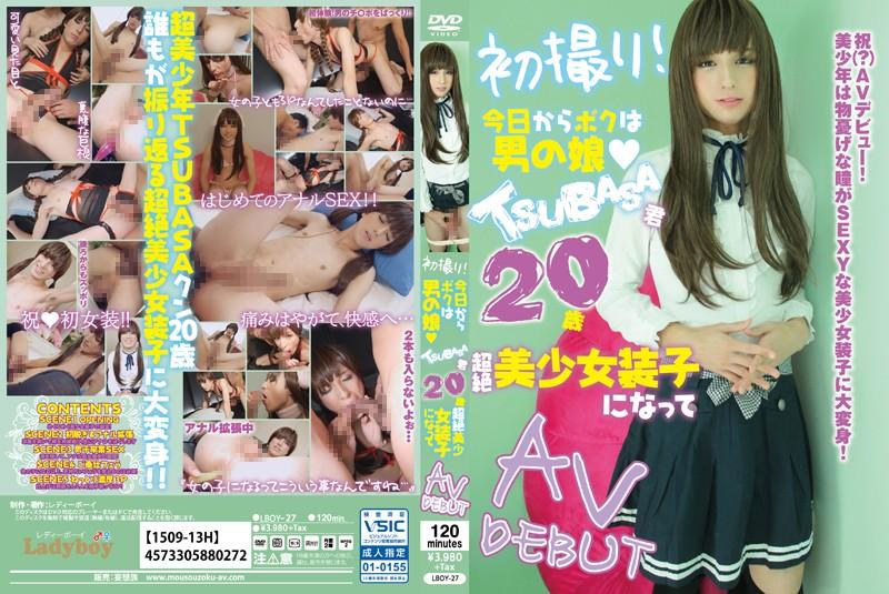 [LBOY-027] 初撮り 今日からボクは男の娘 TSUBASAクン... Dressing-Otokonoko Actress LADY BOY/妄想族