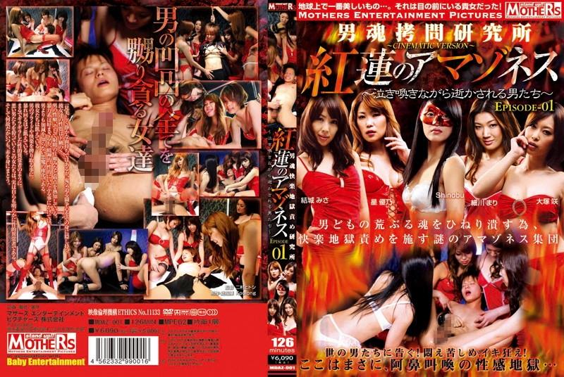 [MDAZ-001] 紅蓮のアマゾネス 泣き喚きながら逝かされる男たち Orgy Slut 2011/11/25 乱交 細川まり Saki Ootsuka