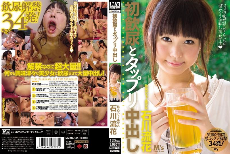 [MVSD-163] 初飲尿とタップリ中出し Piss Drinking Ruka Ishikawa Cum MS VIDEO GROUP 2011/12/19 スカトロ