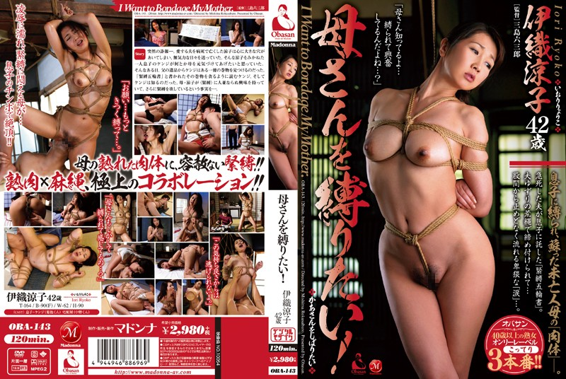 [OBA-143] 母さんを縛りたい 伊織涼子 母さんを縛りたい! 三島六三郎 Cowgirl Incest Mature Tied 女優 Actress