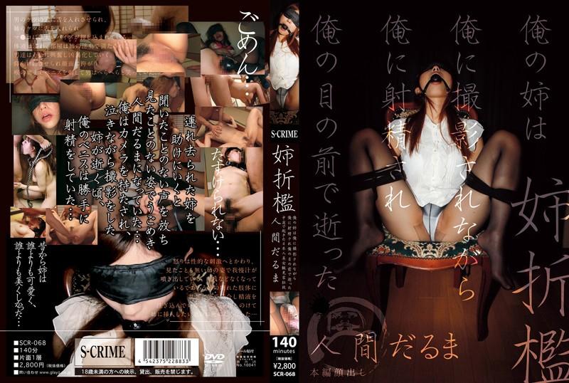 [SCR-068] 姉折檻 監禁・拘束 3P 中出し 騎乗位 Incest Irama 拘束