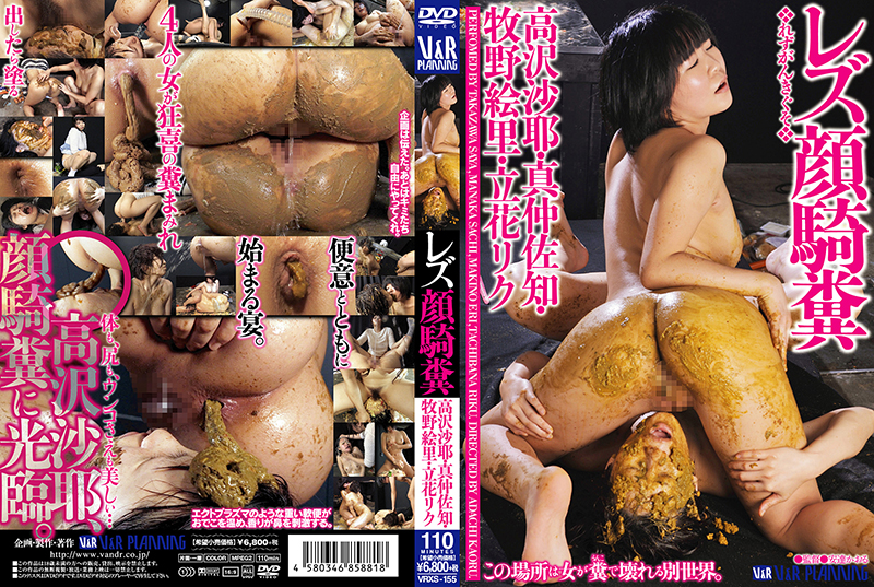 [VRXS-155] レズ顔騎糞 真仲佐知 Saya Takazawa 2015/06/19 Facesitting Piss Drinking 安達かおる