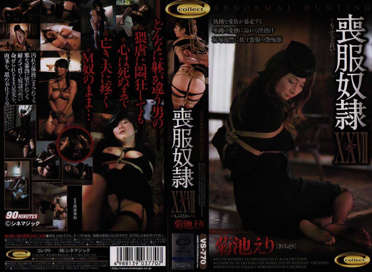 [VS-770] 00000000 0000000 喪服奴隷 00    【VHS】 高原秀和 コレクト Widow SM