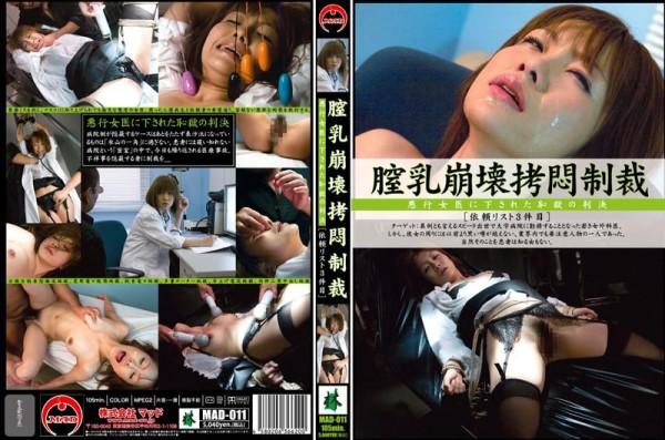 [MAD-011] 膣乳崩壊拷悶制裁 依頼リスト3件目 Bondage