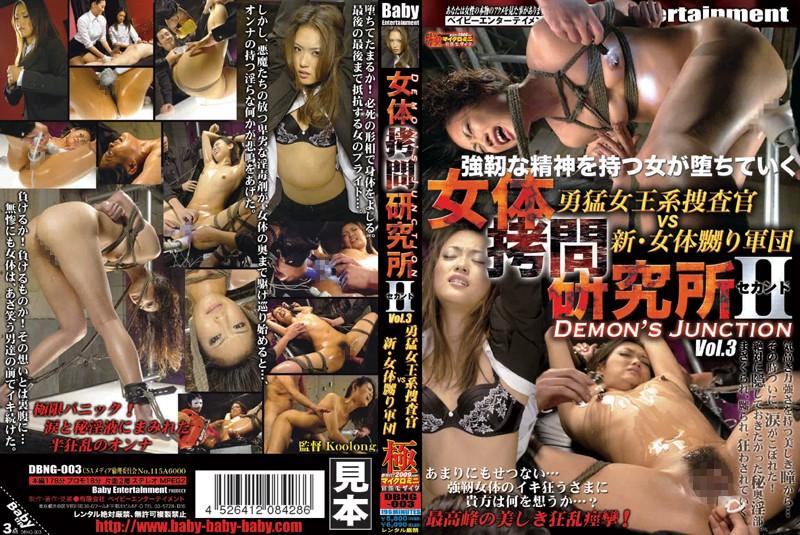 [DBNG-003] 女体拷問研究所2 DEMONS JUNCTION. .. ベイビーエンターテイメント Planning コスチューム 森下さくら Other Costume