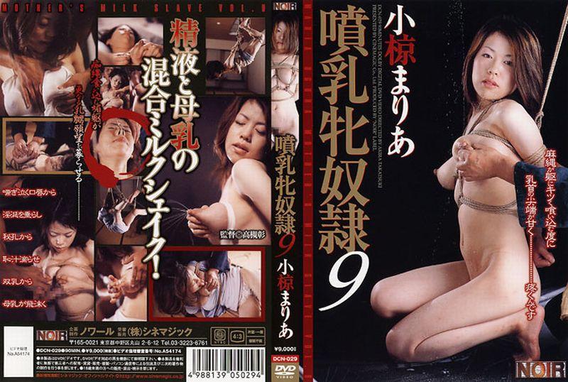 [DCN-029] 噴乳牝奴隷 9 高槻彰 母乳 その他SM