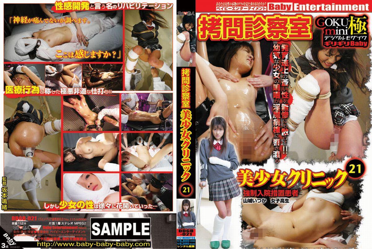 [DDGB-021] 拷問診察室 美少女クリニック 21 輪姦・凌辱 調教 Other School Girls Squirting