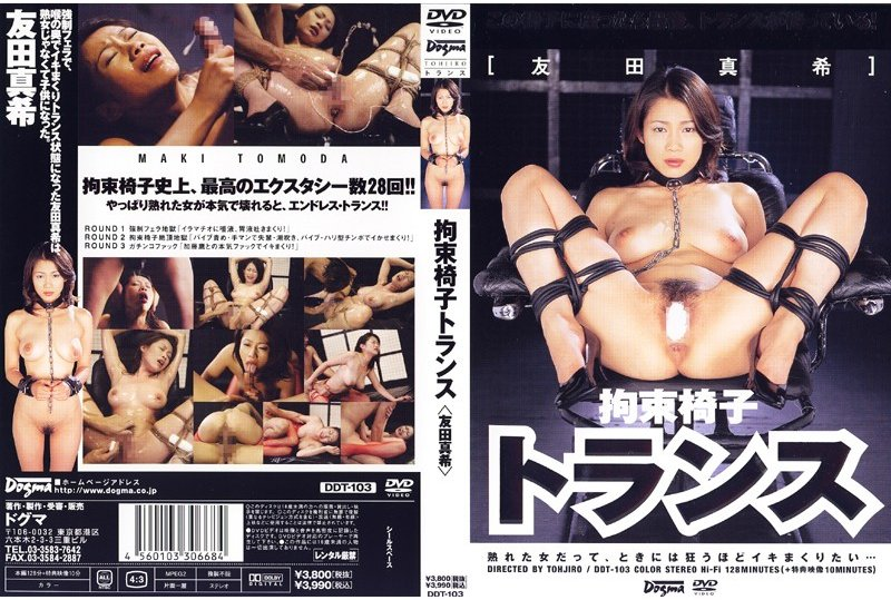 [DDT-103] 拘束椅子トランス Aunt おばさん Tied SM 凌辱 Torture