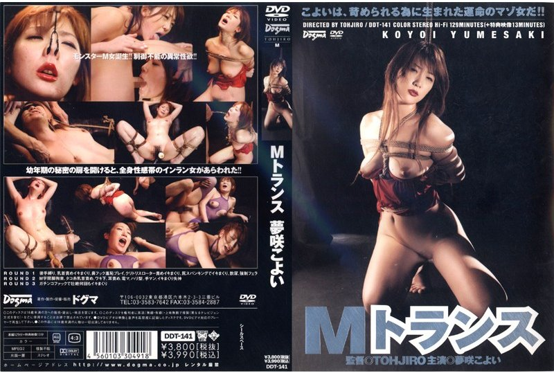 [DDT-141] Mトランス 夢咲こよい その他SM ドグマ