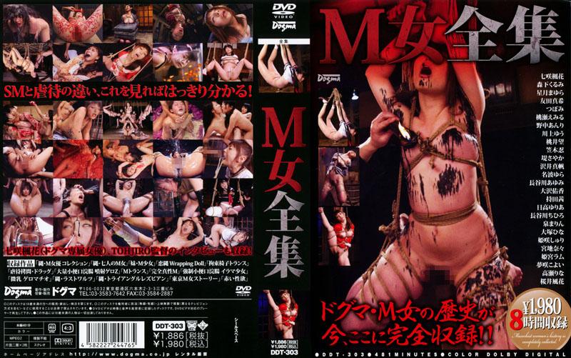 [DDT-303] M女全集 Torture Omnibus 総集編 浣腸