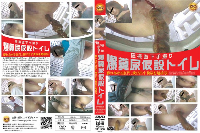 [E35-01] 隠撮直下手撮り 爆糞尿仮説トイレ 2007/09/07 脱糞 Post Defecation
