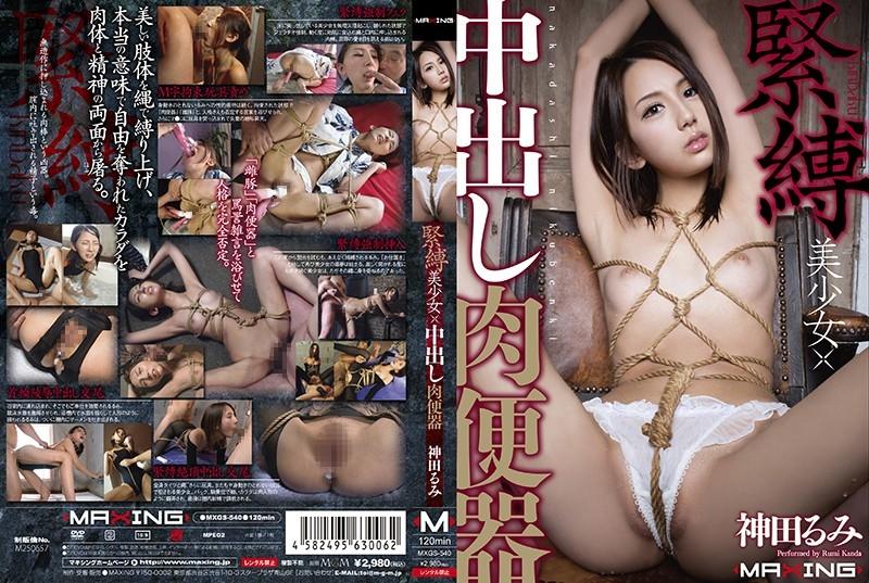 [MXGS-540] 緊縛美少女×中出し肉便器 神田るみ Planning 監禁・拘束 ふしぎおじさん
