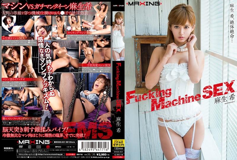 [MXGS-831] Fucking Machine SEX 麻生希z omi Aso Stockings MAXING(マキシング) 潮吹き Tall 巨乳 Drill