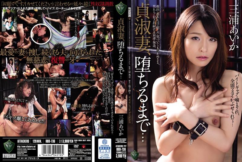 [RBD-736] 貞淑妻、堕ちるまで 三浦あいか 凌辱 2015/12/07 イラマ Aika Miura Married Woman 120分