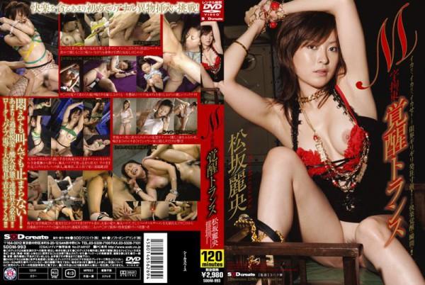 [SDDM-993] M字拘束覚醒トランス Squirting Actress Rape 120分