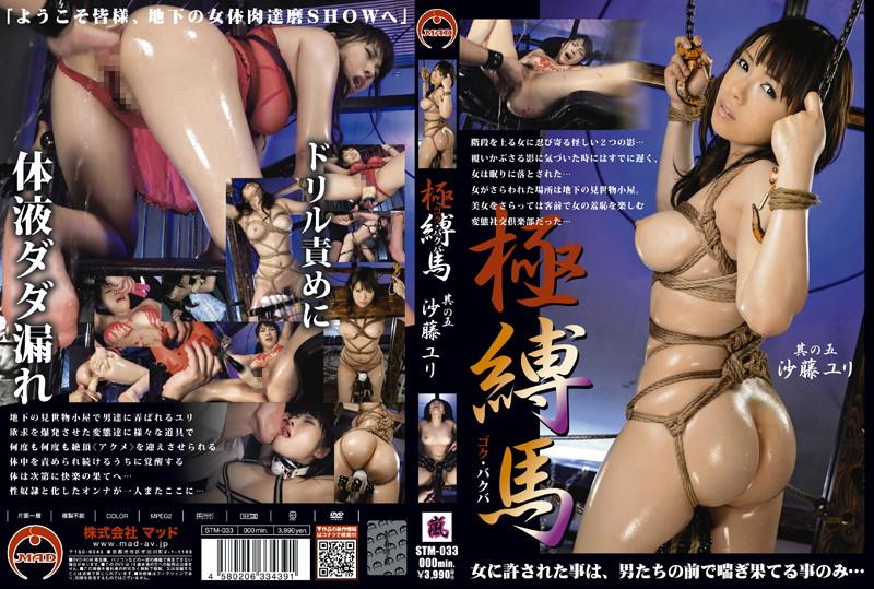 [STM-033] 極・縛馬5 沙藤ユリ 巨乳 Acme SM 陵辱 Tied Torture 小柄