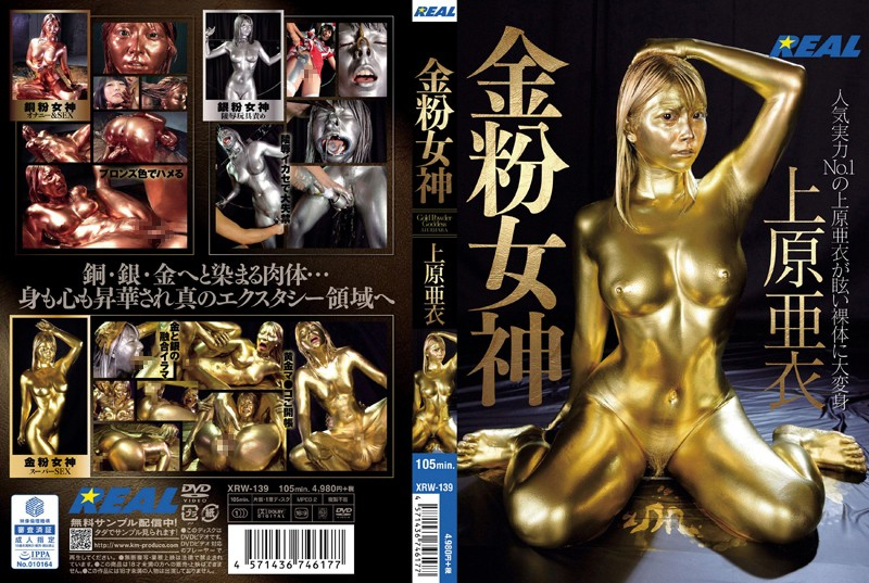 [XRW-139] 金粉女神 上原亜衣 Irama レアル SM アニー中村 ウェット&メッシー(フェチ) Muscle (Fetish) Big Tits