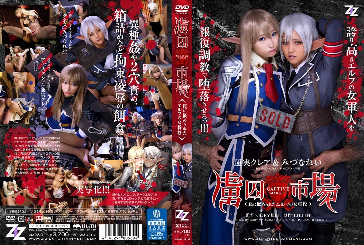 [ZIZG-013] 虜囚市場 罠に嵌められたエルフの女将校 Restraint GORY松田 Kurea Hasumi Heroine タイツ 調教 Rei Mizuna Orgy 着衣