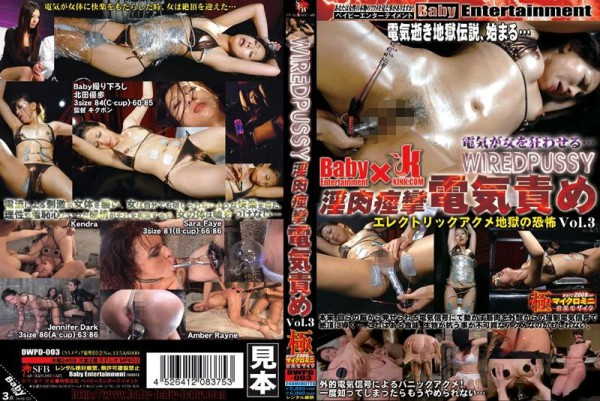 [DWPD-003] WIRED PUSSY 淫肉痙攣電気責め  3 企画 Muscle 北田優歩
