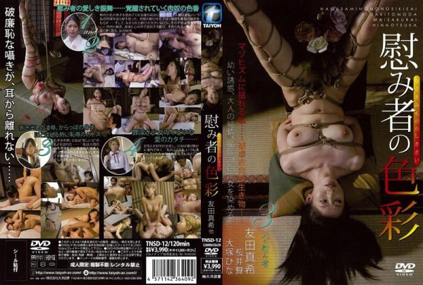 [TNSD-12] 慰み者の色彩 Sakurai Mai Ootsuka Hina Tomoda Maki  Bondage