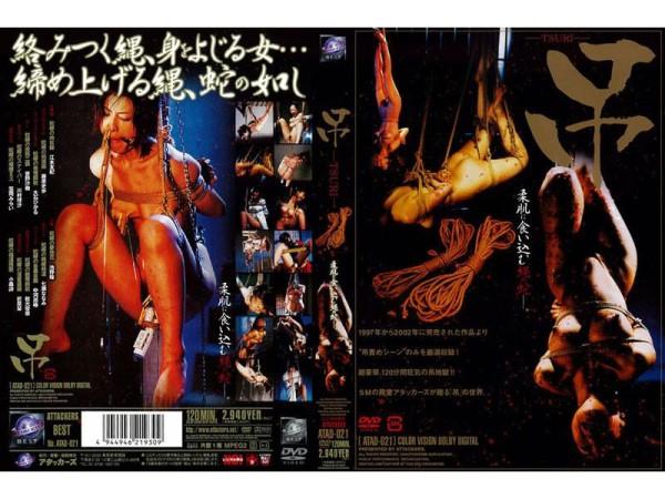 [ATAD-021] 吊 -TSURI- 柔肌に食い込む縄の蛇 Nanase Nanami Akimoto Yuuna Kawamura Risa Ooishi Hikaru Ikeno Hitomi  Bondage