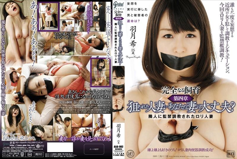 [AAA-002] 完全なる飼育 3 狙われた人妻・・・あなたの妻は大丈夫... GME-ドラマ 凌辱 Torture