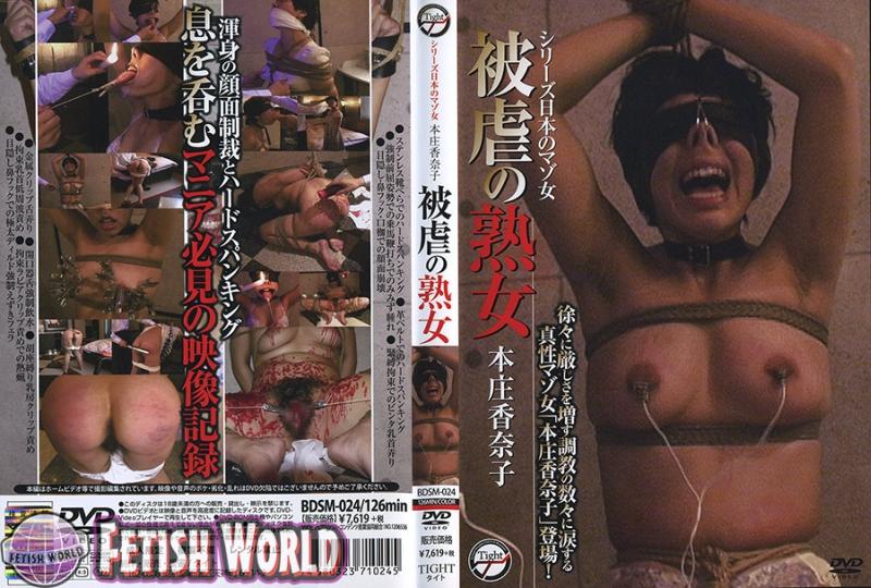 [BDSM-024] シリーズ日本のマゾ女 被虐の熟女 本庄香奈子 Aunt 縛り 大洋図書 魁s e Hook Rape