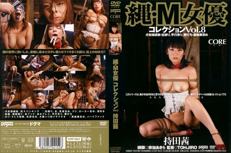 [COT-012] 縄・M女優コレクション  8 SM 縛り ドグマ