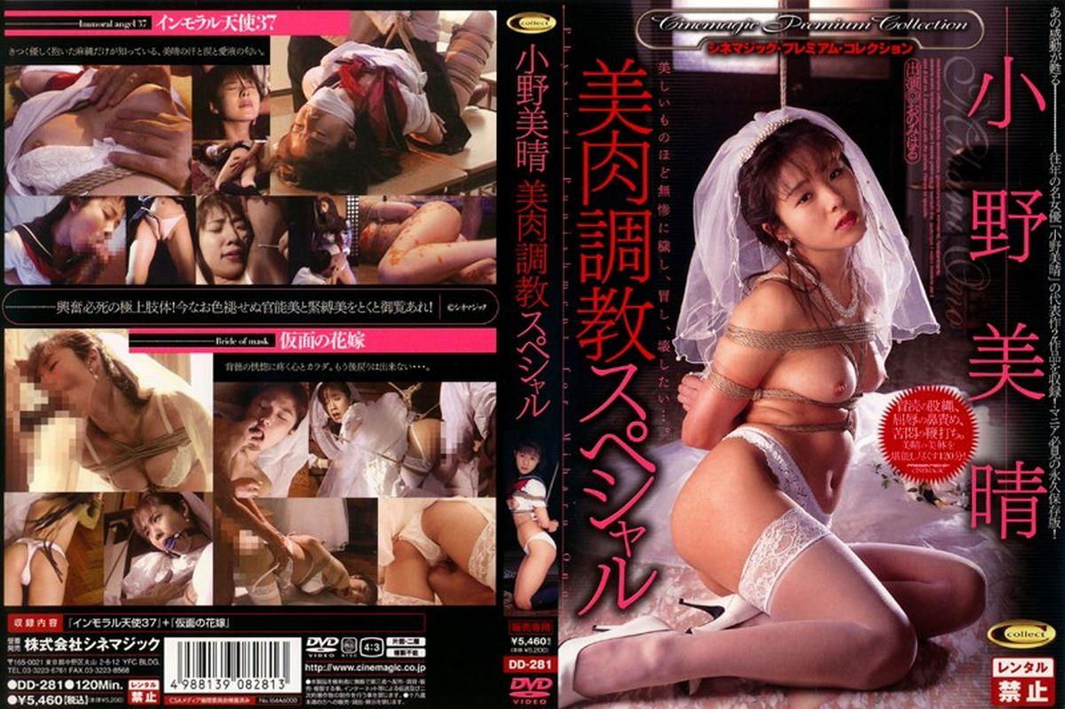 [DD-281] 小野美晴 美肉調教スペシャル 2007/11/01 Miharu Ono シネマジック