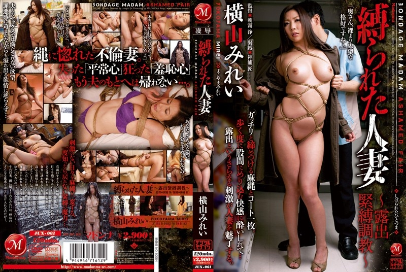 [JUX-061] 縛られた人妻 露出緊縛調教 横山みれい 120分 騎乗位 Exposure MADONNA(マドンナ) レイプ Married Woman 縛り Mirei Yokoyama