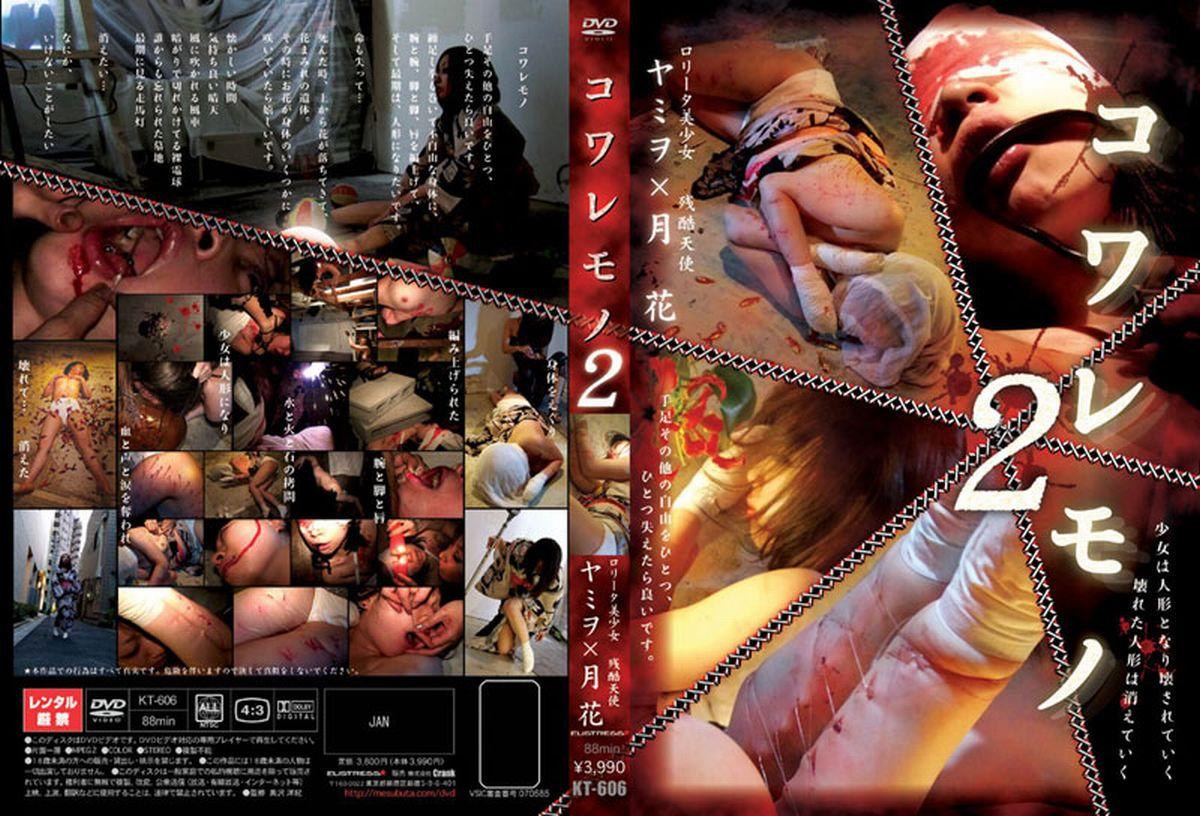 [KT-606] コワレモノ 2 Fetish その他フェチ ユーストレス 2007/07/06 フェチ