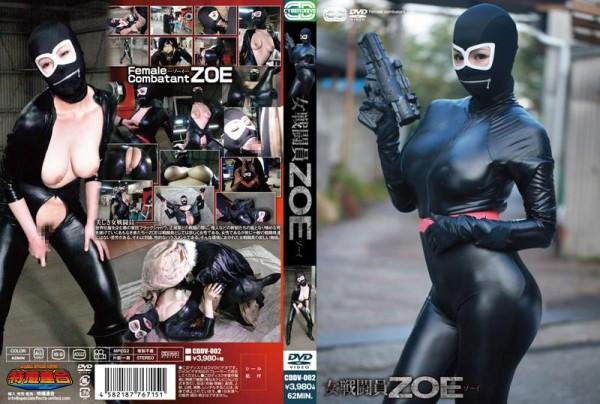 [CDDV-002] 女戦闘員ZOE 着衣 Clothes ヒロイン 長身 Fetish