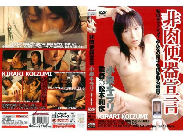 [MDLD-321] Bondage 非肉便器宣言 小泉キラリ Koizumi Kirari