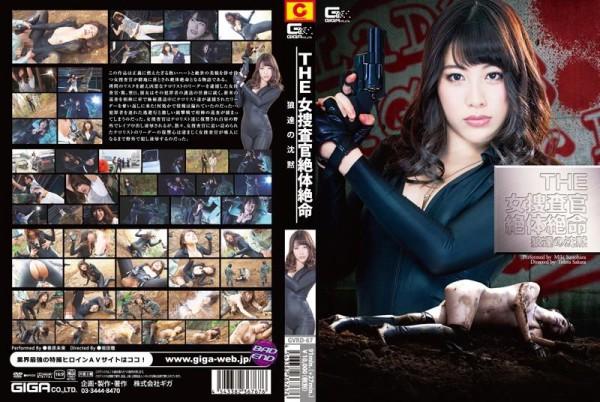 [GVRD-67] THE 女捜査官絶対絶命 狼達の沈黙 フェラ Miki Sunohara レイプ コスプレ Cum Rape