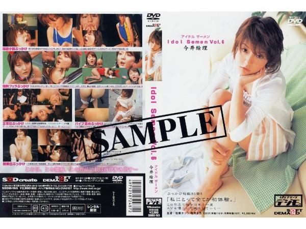 [SDDM-165] アイドルザーメン VOL.6 今井絵理 Imai Eri Fetish