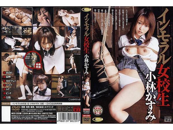 [DD-209] インモラル女子○○ SM Kasumi Kobayashi