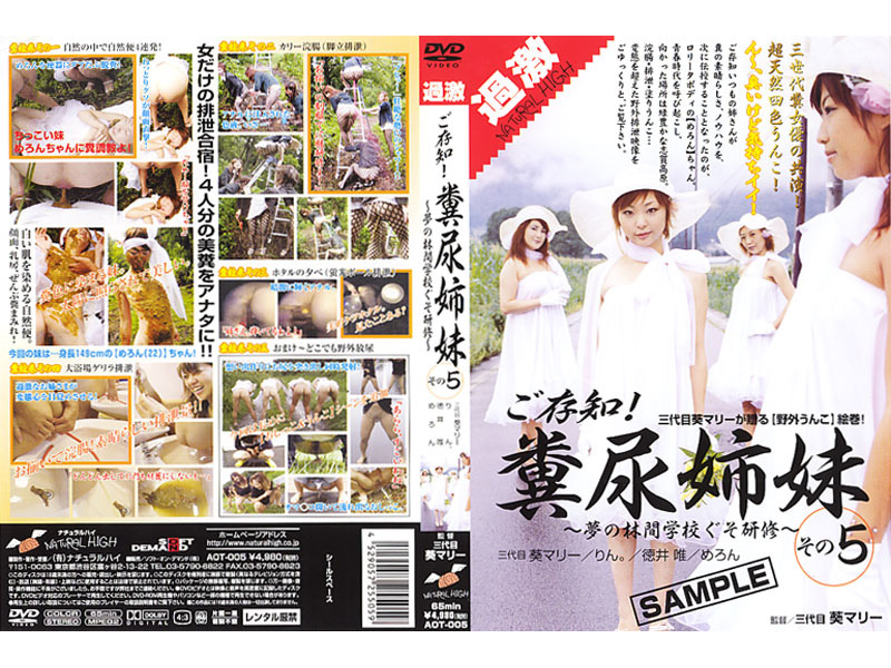 [AOT-005] Tokui Yui, Sandaime Aoi Marii ええと!ファイブシスターズ肥料 Outdoors Scat