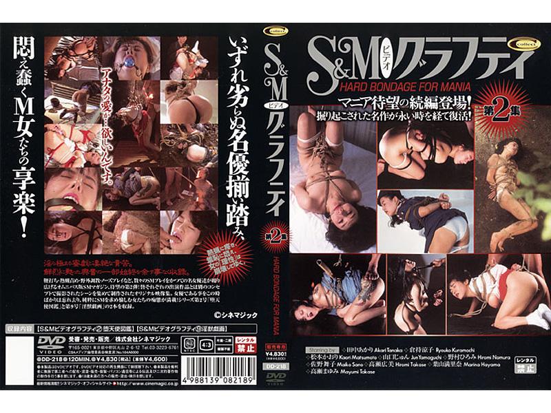 [DD-218] S&Mビデオグラフティ  2 Tied 倉持杏子 高瀬広美 Matsumoto Kaori, Tanaka Akari, Nomura Hiromi, Yamaguchi Jun