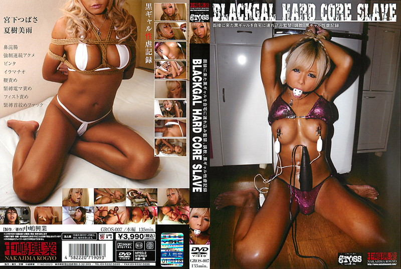 [GROS-007] 宮下つばさ、夏希Biame BLACKGAL HARD CORE Abuse