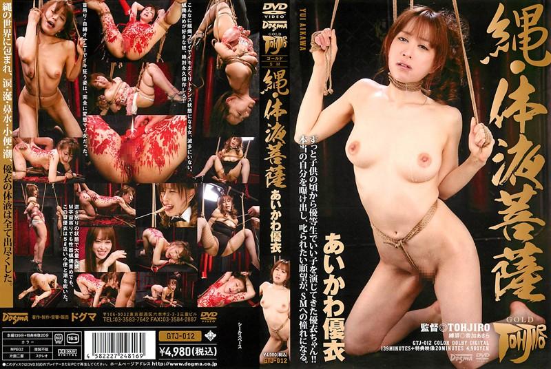 [GTJ-012] ロープ体液菩薩 Aikawa Yui Restraints